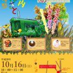 大川内ふるさと収穫祭ポスター