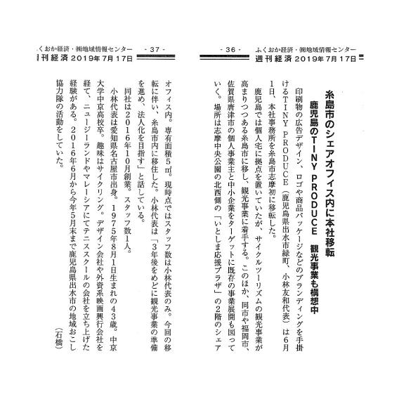 【掲載情報】週刊経済 2019年7月17日